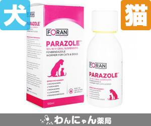 パラゾール犬猫用