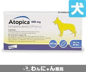 アトピカ(犬用)