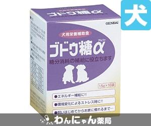 ゲンダイ 犬用栄養補助食・ブドウ糖α