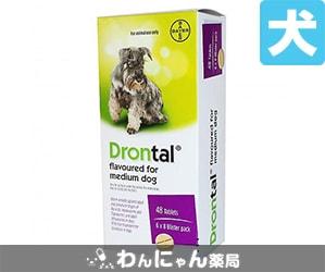 ドロンタールパピー(子犬用)
