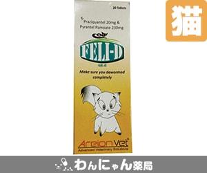 Feli-D猫用