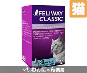 フェリウェイスプレー猫用