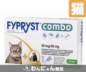 フィプリストコンボ猫用
