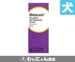 メタカム0.05%経口懸濁液猫