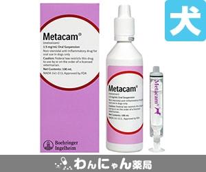 メタカム0.15%経口懸濁液