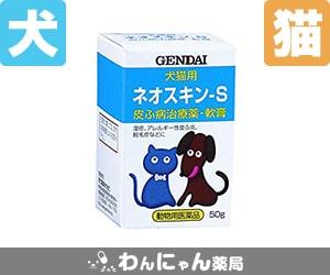 ゲンダイ 犬猫用・ネオスキン-S・皮ふ病治療薬・軟膏