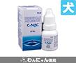 C-NAC(クララスティル)