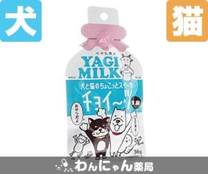 (わんわん)犬猫用チョイーツ国産ヤギミルク