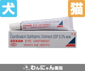 シプロフロキサシン眼軟膏