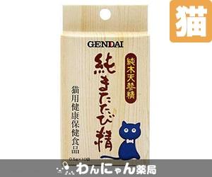 ゲンダイ 純またたび精・猫用健康保健食品